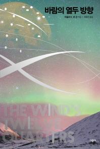 바람의 열두 방향(어슐러 K. 르 귄 걸작선 3)(양장본 HardCover)