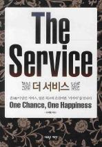 더 서비스(The Service)