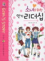 소녀를 위한 인기 리더십(개정판)(소녀백과 24)(양장본 HardCover)