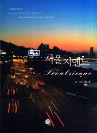 서울지엔느