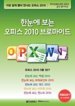 오피스 2010 브로마이드(한눈에 보는)