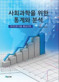 사회과학을 위한 통계와 분석