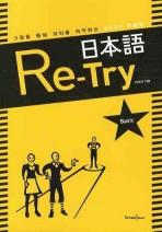 RE TRY 일본어 BASIC