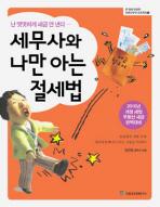 세무사와 나만 아는 절세법(2010)(돈 앞에 당당한 경제자유인 프로젝트 6)