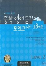 중학영어듣기 모의고사 18+2회 (LEVEL 2) 테이프입니다 / 비닐미개봉상태