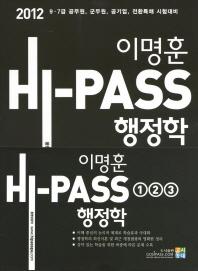 행정학 세트(9 7급공무원)(2012)(HI PASS)(전3권) #
