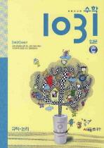 수학 1031 입문 C(사고력)