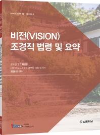 조경직 법령 및 요약(2020)(비전(vision))