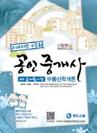 부동산학개론(공인중개사 1차 문제풀이집)(23회)(2012)