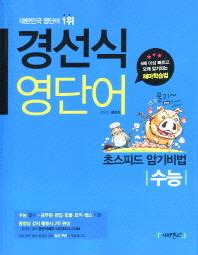 경선식 영단어 초스피드 암기비법: 수능(4판)