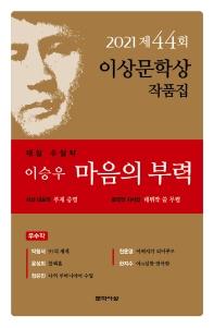 마음의 부력(제44회 이상문학상 작품집 2021년)