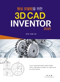 3D CAD Inventor(2020)(형상 모델링을 위한)