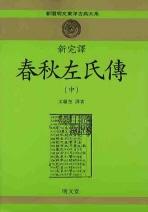 춘추좌씨전(중)(신완역)(신선명문동양고전대계 13)