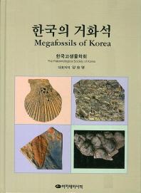 한국의 거화석(Megafossils of Korea)(양장본 HardCover)