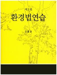 환경법연습(2판)(양장본 HardCover)