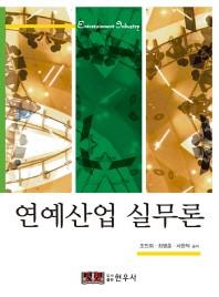 연예산업 실무론(반양장)