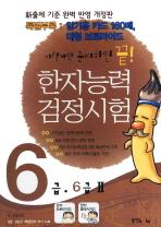 한자능력검정시험 6급(6급 2)(이렇게만 준비하면 끝)