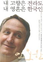 내 고향은 전라도 내 영혼은 한국인