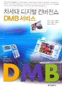 DMB 서비스(차세대 디지털 컨버전스)