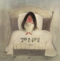 장화 쓴 공주님(느림보 그림책 3)