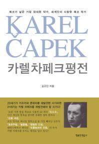 카렐 차페크 평전