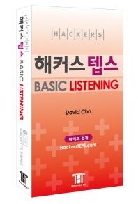 ��Ŀ�� �ܽ� BASIC LISTENING(TAPE 6��)
