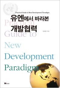 유엔에서 바라본 개발협력