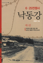 낙동강. 1 (1.2.4.5.6.8권)정가118800원