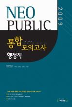 통합모의고사 행정직(9급)(2009)(8절)(NEO PUBLIC)