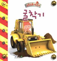 굴착기(부릉부릉 마이카)(보드북)