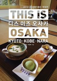 디스 이즈 오사카(This is Osaka)(2019-2020)
