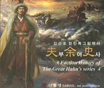 부여사(김산호 한민족 그림역사)(대한민족통사 시리즈 4)