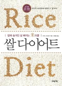 쌀 다이어트