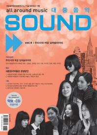 대중음악 Sound Vol.9: 우리시대 여성 싱어송라이터(CD1장포함)