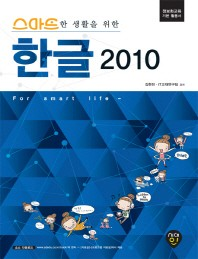 한글 2010(스마트한 생활을 위한)