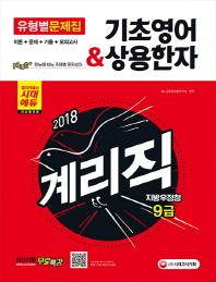 기초영어 상용한자(우정사업본부 지방우정청 9급 계리직 유형별 문제집)(2018)(개정증보판)