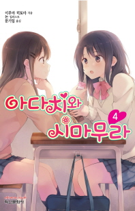 아다치와 시마무라. 4(익스트림 노벨(Extreme Novel))