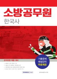 소방공무원 한국사(2019)