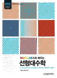 선형대수학(MATLAB으로 배우는)