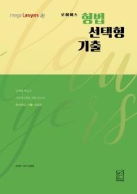 형법 선택형 기출(2021)(로이어스)(로이어스 기출 시리즈)