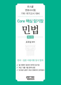 Core 핵심 암기장: 민법(2판)
