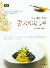 중국요리입문(초보자를 위한)(개정판)