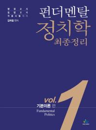 정치학 최종정리 Vol. 1: 기본이론
