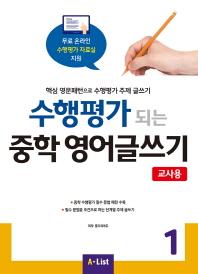 수행평가 되는 중학 영어글쓰기. 1(교사용)(CD1장포함)
