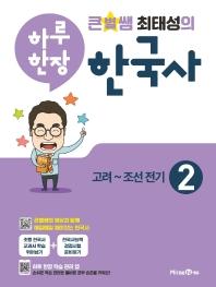 큰별쌤 최태성의 하루 한장 한국사. 2: 고려~조선전기(2021)