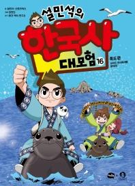 설민석의 한국사 대모험. 16