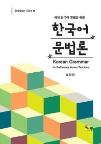 한국어 문법론(예비 한국어 교원을 위한)