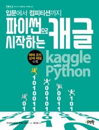 파이썬으로 시작하는 캐글(입문에서 컴피티션까지)(제이펍의 인공지능 30)