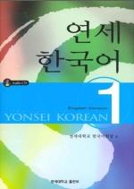 연세 한국어 1: English Version with Audio-CD