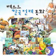 [훈민] 베스트 한국전래 동화 1차 (책30권+CD1장)